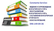 Ведение бухгалтерского и налогового учета в Киеве